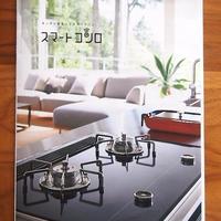 大阪ガス×レシピブログ「話題のスマートコンロ驚きの体験会」に参加してきました