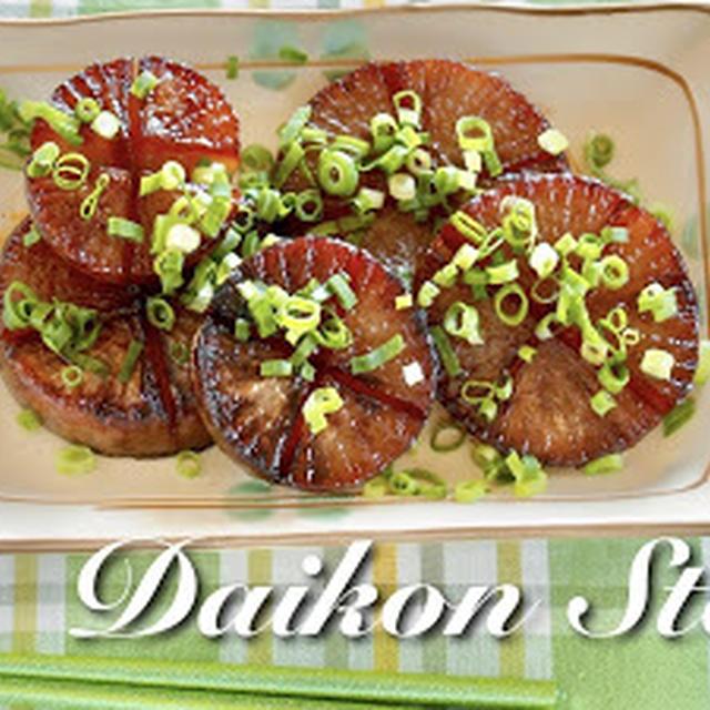 大根ステーキの作り方 | 英語料理 レシピ動画 | OCHIKERON