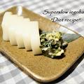 自家製わさび漬け。意外と簡単、ツーンと来る辛みがたまらない旬の味。