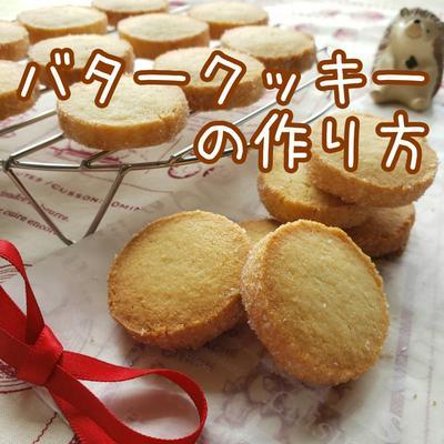 アレでまんまる!基本のバタークッキーの作り方