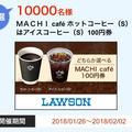 【当選】LAWSON『MACHI cafeコーヒー』