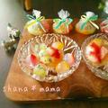 お花見に♪フルーツたっぷりプレゼント寒天ゼリー♪