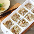 【動画あり】製氷皿で作りおき『れんこん焼売』のレシピ by 小春さん