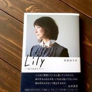 最近買った本〜石田ゆり子さん〜