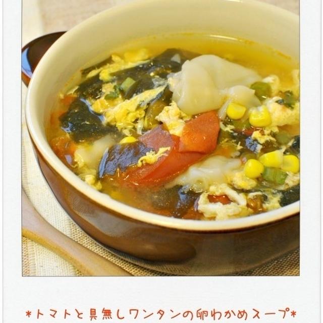 ☆トマトと具無しワンタンの卵わかめスープ☆