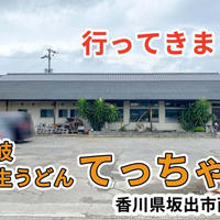 讃岐本生うどん てっちゃんに行ってきました / 坂出市