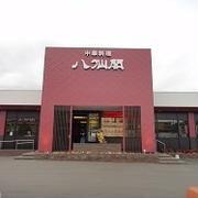 福岡市西区今宿 「八仙閣 今宿店」