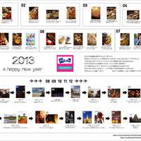 2013もよろしくお願いします。