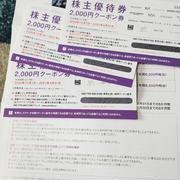 【株主優待】バロックジャパンリミテッド 2020.08月権利分