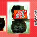 【明日香野】 磯辺餅 【1個の重さ】