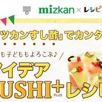「mizkan×レシピブログ」ミツカンすし酢と乳清でSUSHI+レシピ♪手まり寿司と握り寿司♡
