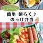 電子書籍6冊目!「簡単 朝らく♪のっけ弁当」出版されました!