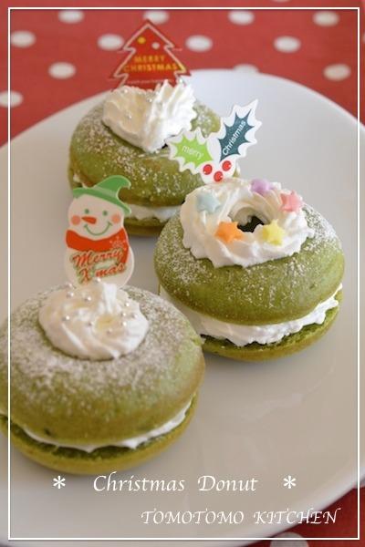 クリスマスのデコクリームドーナツ