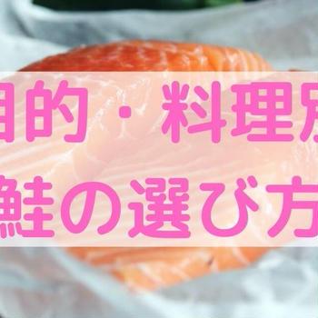 【目的・料理別】知っておきたい!鮭の選び方【部位・味の解説】