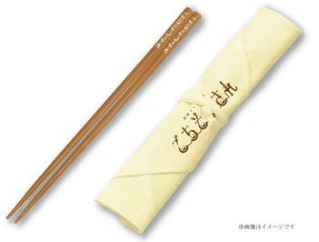 「連続テレビ小説ごちそうさん オリジナル箸&箸袋」を抽選で5名様にプレゼント!