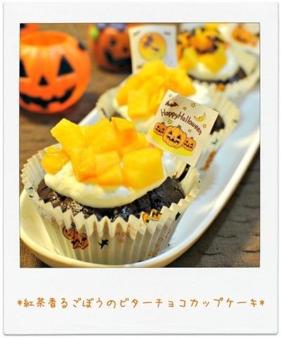 ☆紅茶香るごぼうのビターチョコカップケーキ☆