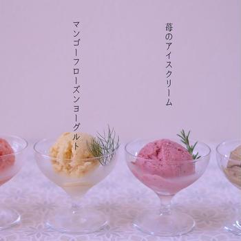 アルファ化米粉付き!米粉のアイスクリーム動画講座モニター募集します!