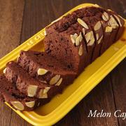 カフェモカコーヒーパウンドケーキ☆簡単レシピで、奥深い味わいに♪
