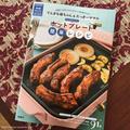 《豚の味噌きゅうり巻きとシャウとかぼちゃのはちみつ煮》と、ホットプレート本増補改訂版の発売日!