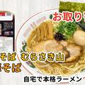 宅麺の「中華そばむらさき山 中華そば」を通販して食べた感想