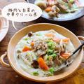 ♡豚肉と白菜の中華風クリーム煮♡【#簡単レシピ #時短 #節約 #牛乳 #片栗粉】