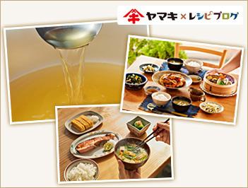 ヤマキだし部「おだしでもっとおいしく!旬の魚介レシピ」