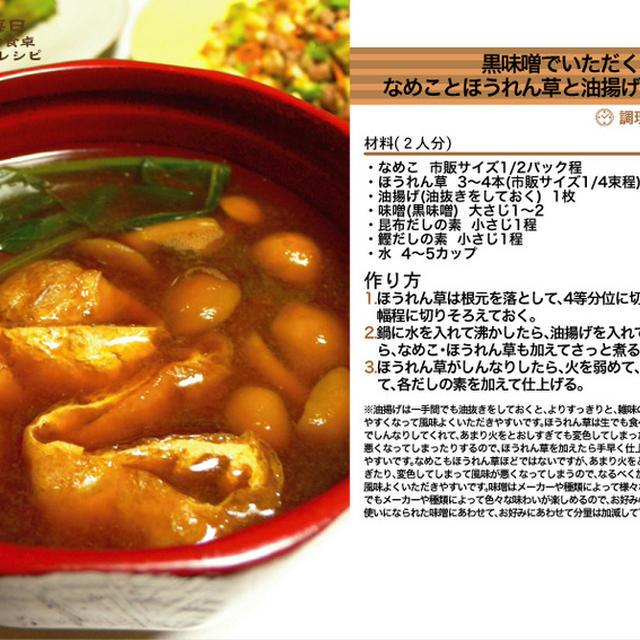黒味噌でいただくなめことほうれん草と油揚げのお味噌汁 お味噌汁料理 -Recipe No.1236-