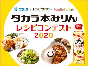 タカラ本みりんレシピコンテスト2020