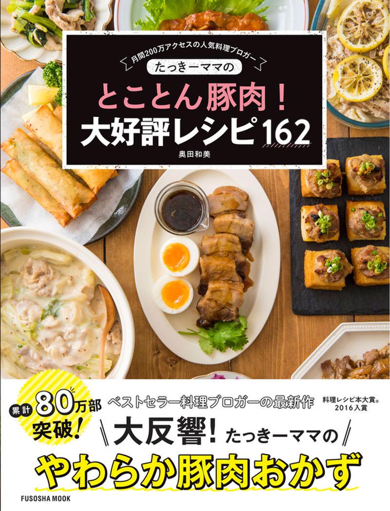 『たっきーママのとことん豚肉!大好評レシピ162』<br>奥田 和美 (著)<br><br>月間12...