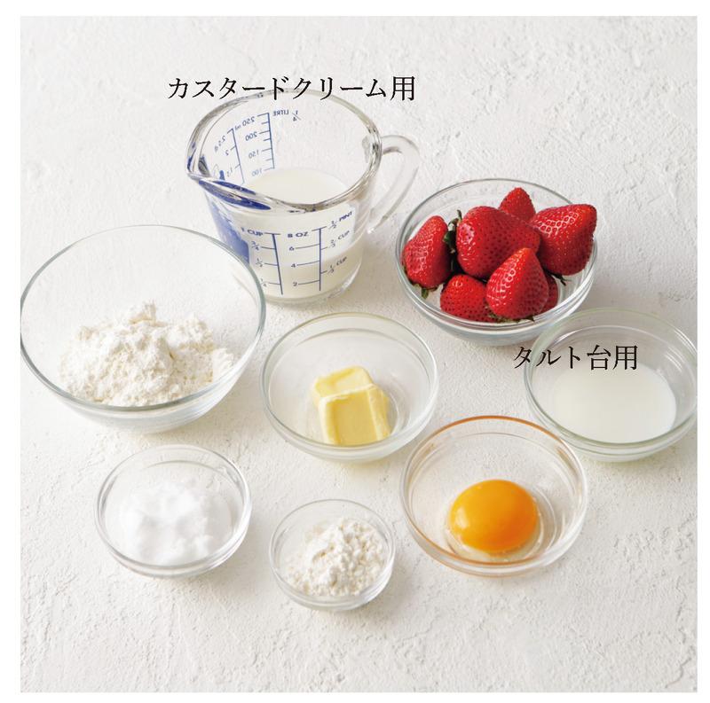 【タルト台】<br>ホットケーキミックス…50g<br>バター…20g<br>牛乳…大さじ1<br>...