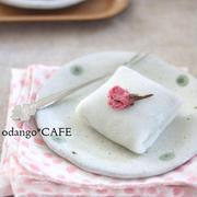 フライパンで作る♪包み桜もち