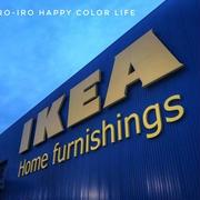 IKEAと今日のレシピ