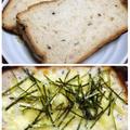 雑穀パンにアンチョビディップで和洋パン?