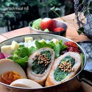 ほうれん草の肉巻き弁当♡【#お弁当#肉巻き】