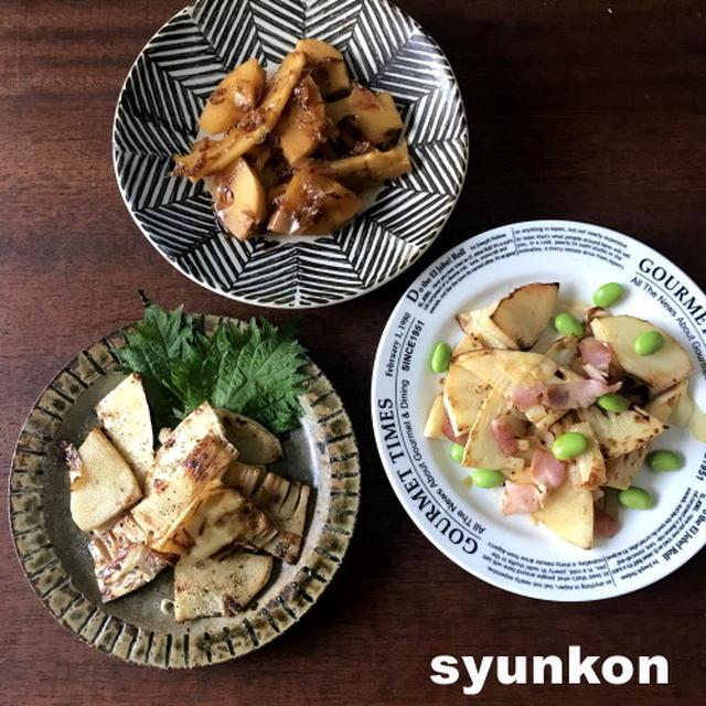 たけのこ、タケノコ、筍。たけのこレシピ3種です。