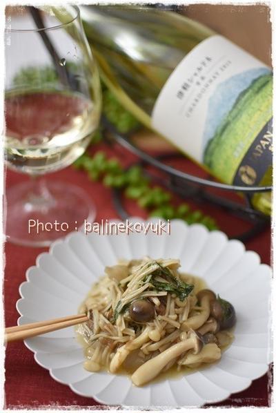 【日本ワインと和食】作りおきにもオススメ!きのこのさっぱりだしポン酢浸し