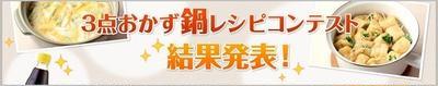 mizkan味ぽんで食べる3点おかず鍋レシピコンテスト結果発表~♪