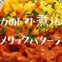 【簡単】イカのトマト煮込みターメリックライス添え【セート風】