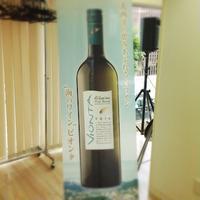 第2回 オトナ女子のための楽しく学ぶサントリーワインイベント