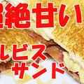 エルビスサンド 高カロリーサンドイッチの連チャンだ(^^)v by HiroMaruさん