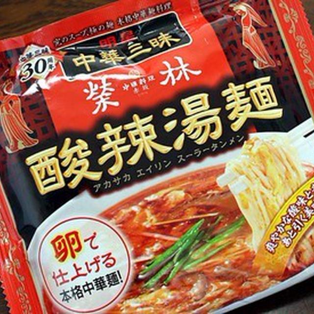 明星「中華三昧 赤坂栄林 酸辣湯麺」を食べてみた