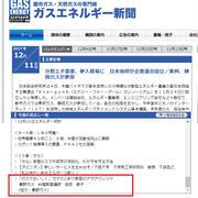 12/11発刊「ガスエネルギー新聞」にレシピ掲載を頂いております♪