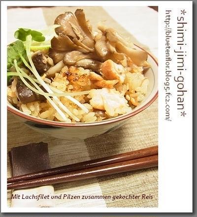 秋鮭ときのこの生姜炊き込みご飯