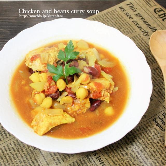 鶏肉と豆のカレースープ
