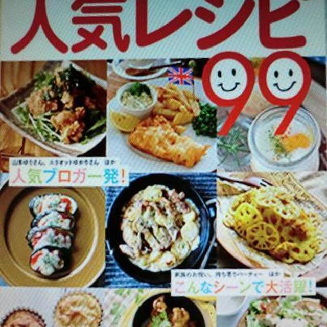 祝!レシピブログ「みんながよろこぶ人気レシピ99」の料理本に掲載して頂きました