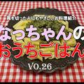なっちゃんのおうちごはん-26『ゴロゴロベーコンのキムチーズごはん』『スパム入りパスタグラタン』『チーズプリン』など【胃を切った人は参考にしてね(^^♪】