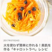火を使わない常備菜!美肌を作る「キャロットラペ」レシピ