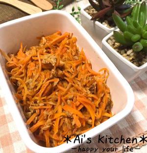 お弁当の彩りおかずの作り置き♡常備菜*ツナ缶の油までムダにしない!にんじんとツナの簡単きんぴら♡