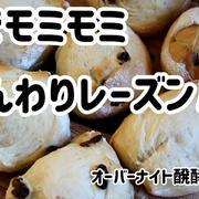 袋でモミモミふんわりレーズンパンオ// ーバーナイト醗酵 // 簡単レシピ