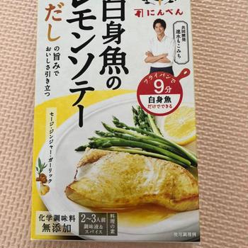 にんべん 白身魚のレモンソテー